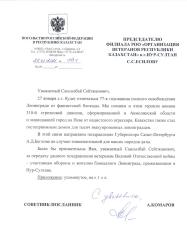 Есилову С..png